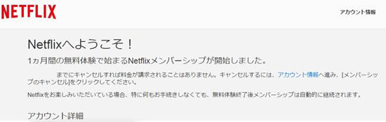 Netflix契約加入登録