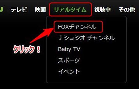 HuluとdTVの「FOXチャンネル・リアルタイム配信」と「見逃し配信」