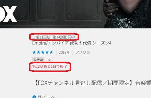U-NEXT画面