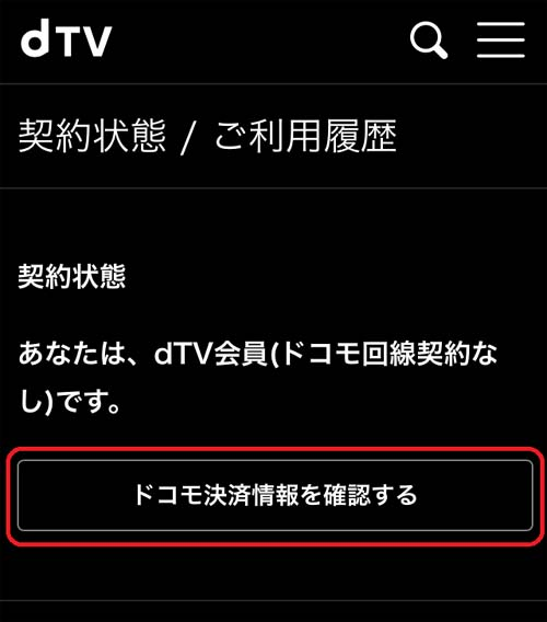 dTV画面