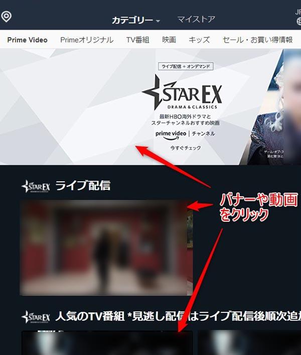 スターチャンネルEX